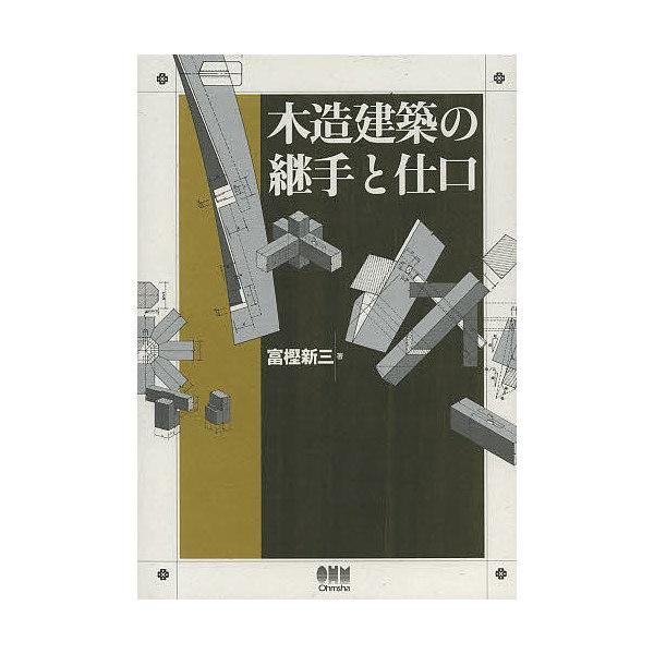 木造建築の継手と仕口/富樫新三/オーム社開発局