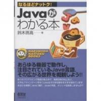Javaがわかる本/鈴木啓高