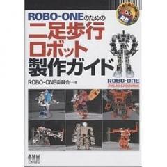 ROBO-ONEのための二足歩行ロボット製作ガイド/ROBO-ONE委員会