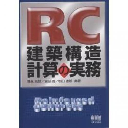 RC建築構造計算の実務/吉永光郎