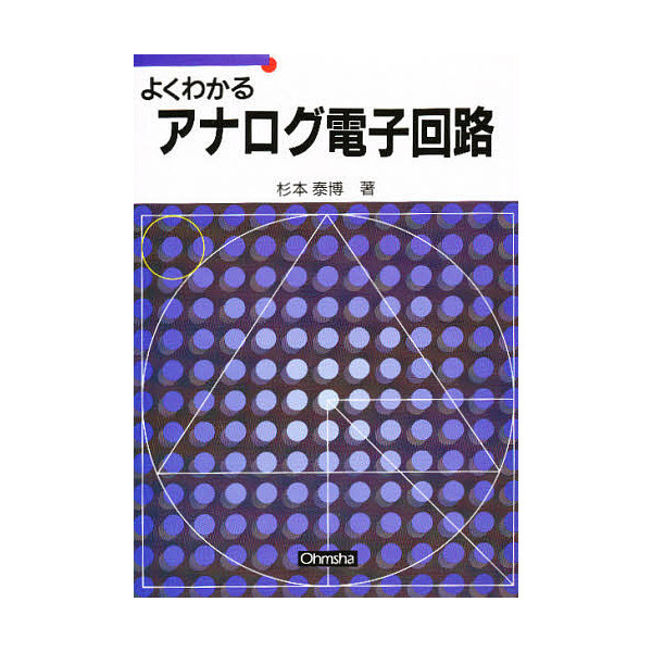 よくわかるアナログ電子回路/杉本泰博
