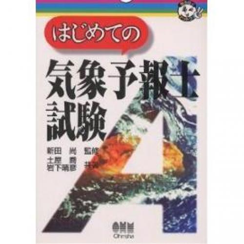 はじめての気象予報士試験/土屋喬/岩下晴彦