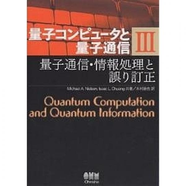 量子コンピュータと量子通信 3/MichaelA.Nielsen/IssacL.Chuang/木村達也