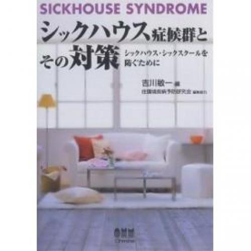 シックハウス症候群とその対策 シックハウス・シックスクールを防ぐために/吉川敏一