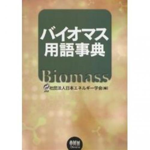 バイオマス用語事典/日本エネルギー学会