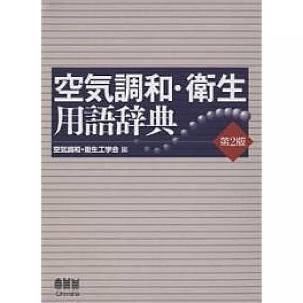 空気調和・衛生用語辞典/空気調和・衛生工学会