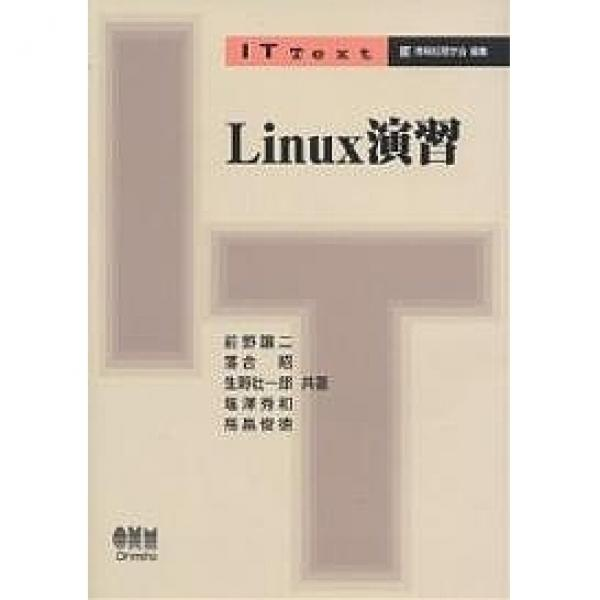 Linux演習/前野譲二