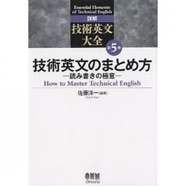 詳解技術英文大全 第5巻/佐藤洋一
