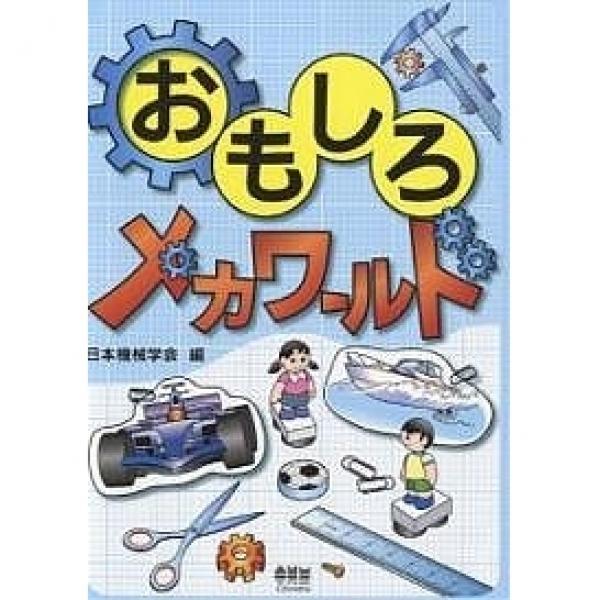 おもしろメカワールド/日本機械学会