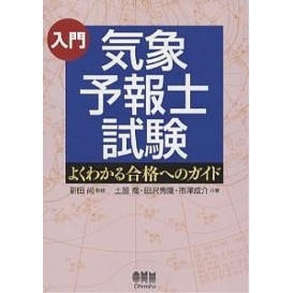 入門気象予報士試験 よくわかる合格へのガイド/土屋喬