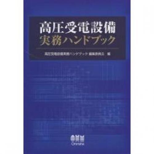 高圧受電設備実務ハンドブック/高圧受電設備実務ハンドブック編集委員会