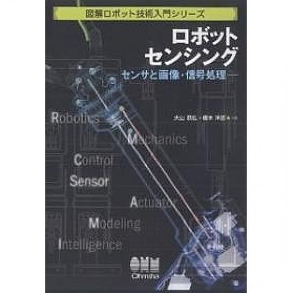 ロボットセンシング センサと画像・信号処理/大山恭弘/橋本洋志
