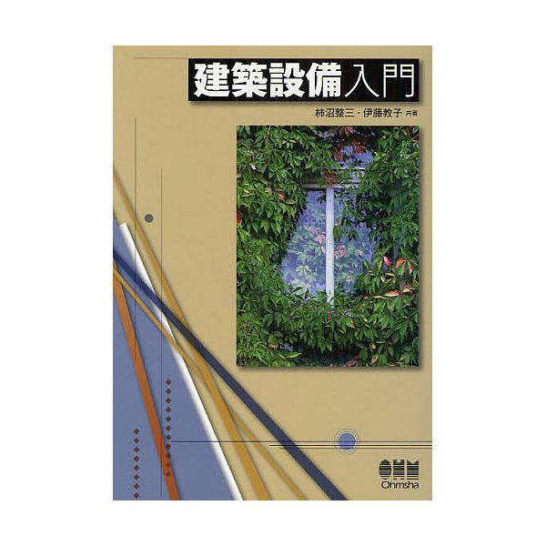 建築設備入門/柿沼整三/伊藤教子