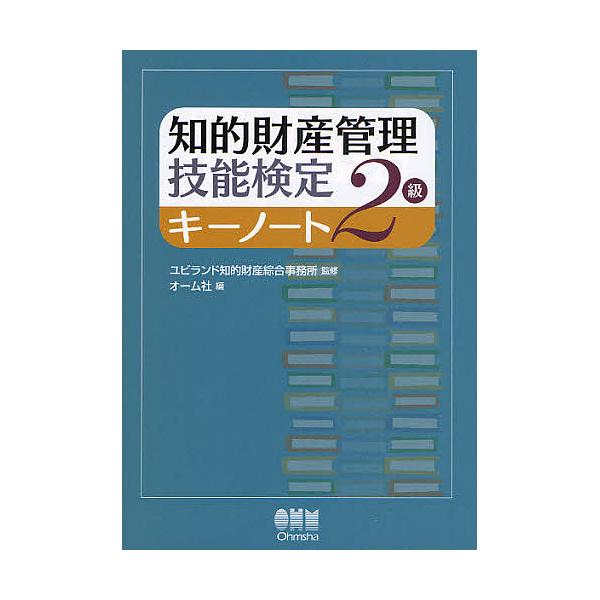 知的財産管理技能検定2級キーノート/オーム社