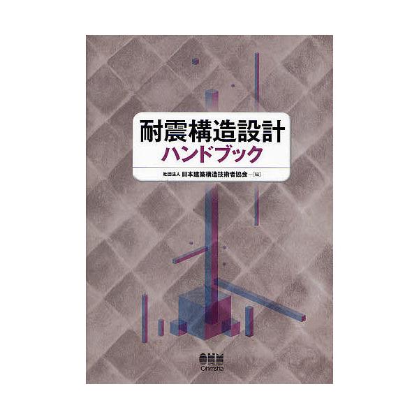 耐震構造設計ハンドブック/日本建築構造技術者協会