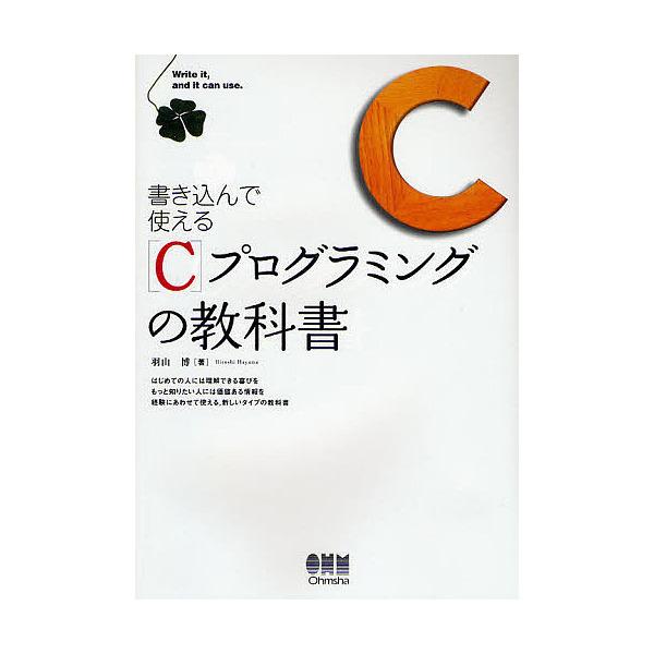 書き込んで使えるCプログラミングの教科書/羽山博
