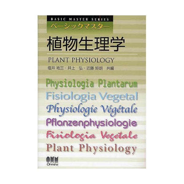 植物生理学/塩井祐三
