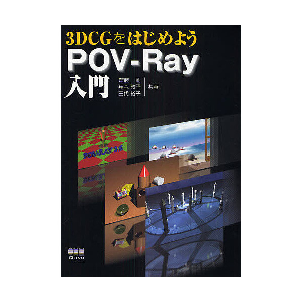 3DCGをはじめようPOV-Ray入門/斉藤剛