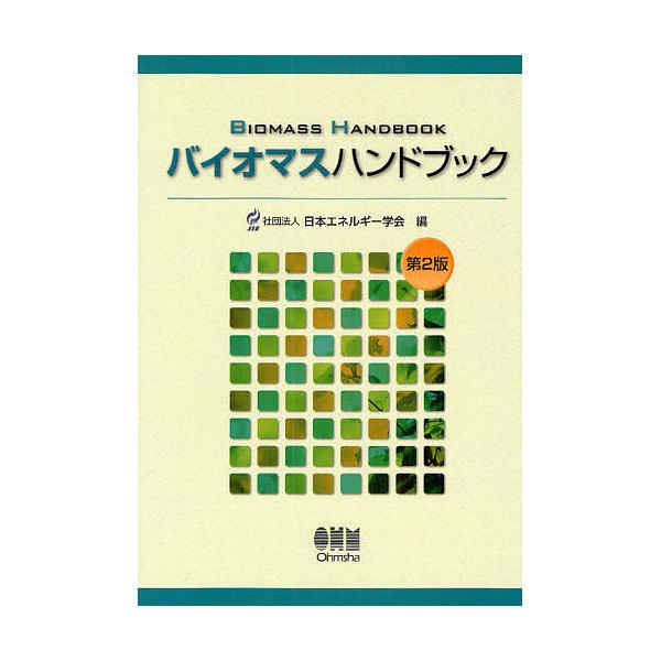 バイオマスハンドブック/日本エネルギー学会