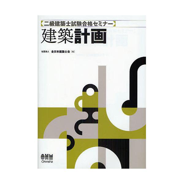 二級建築士試験合格セミナー建築計画/全日本建築士会