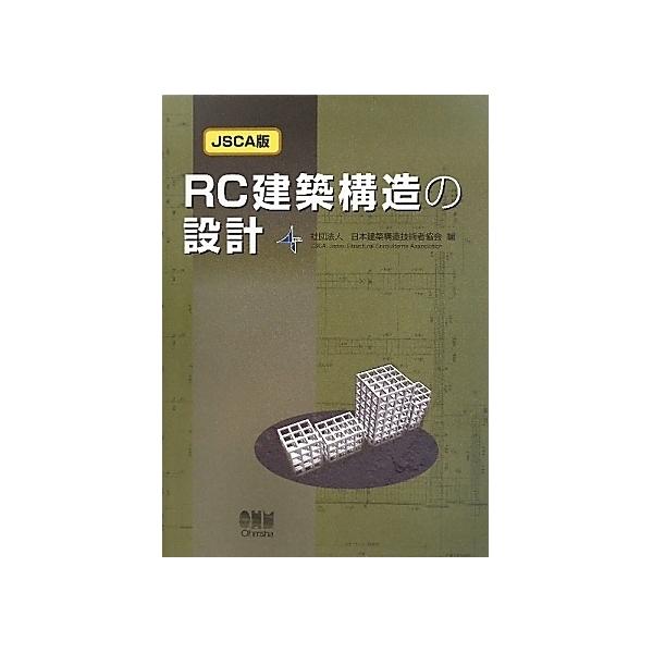 RC建築構造の設計/日本建築構造技術者協会
