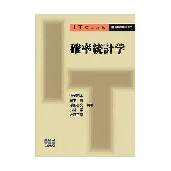 確率統計学/須子統太/鈴木誠/浮田善文