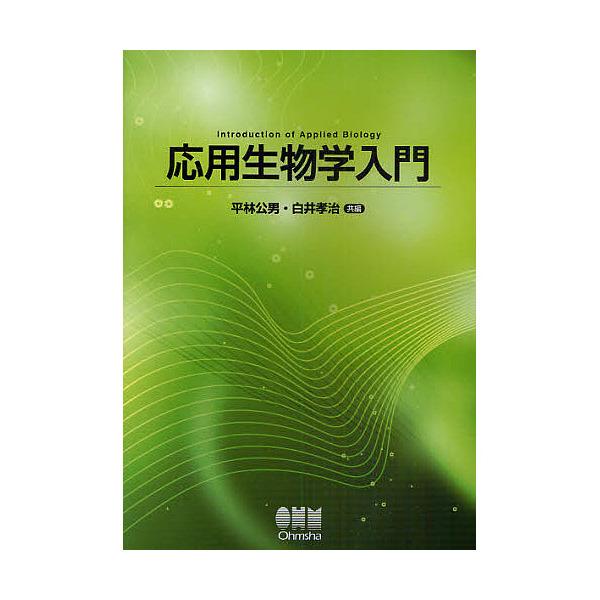 応用生物学入門/平林公男/白井孝治