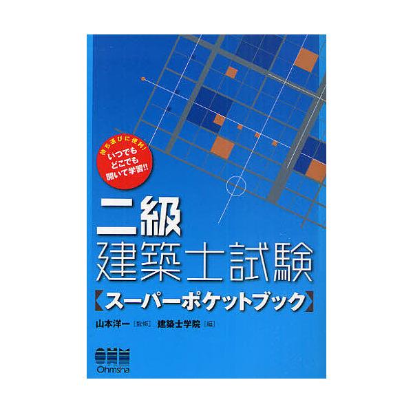 二級建築士試験 スーパーポケットブック/山本洋一/建築士学院
