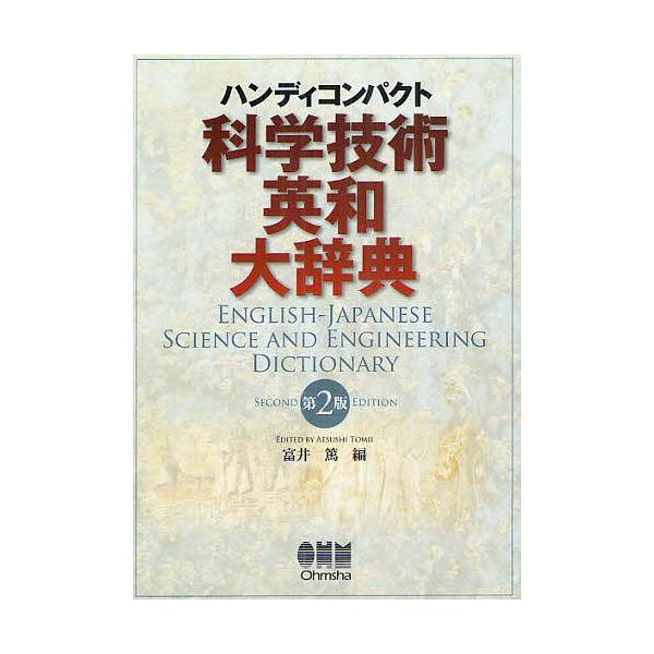 科学技術英和大辞典 ハンディコンパクト/富井篤