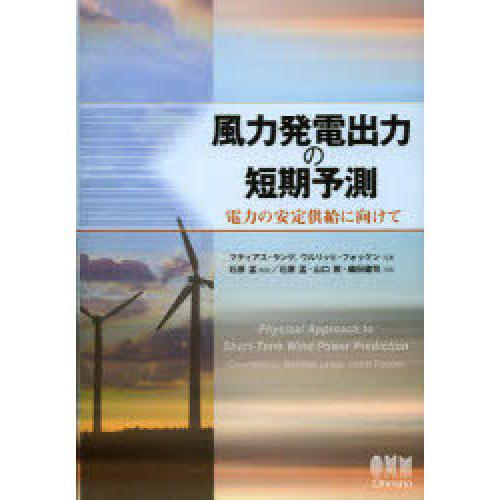 風力発電出力の短期予測 電力の安定供給に向けて/マティアス・ランゲ/ウルリッヒ・フォッケン/石原孟