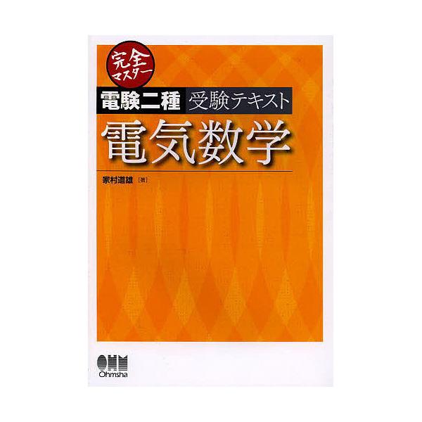 完全マスター電験二種受験テキスト電気数学/家村道雄