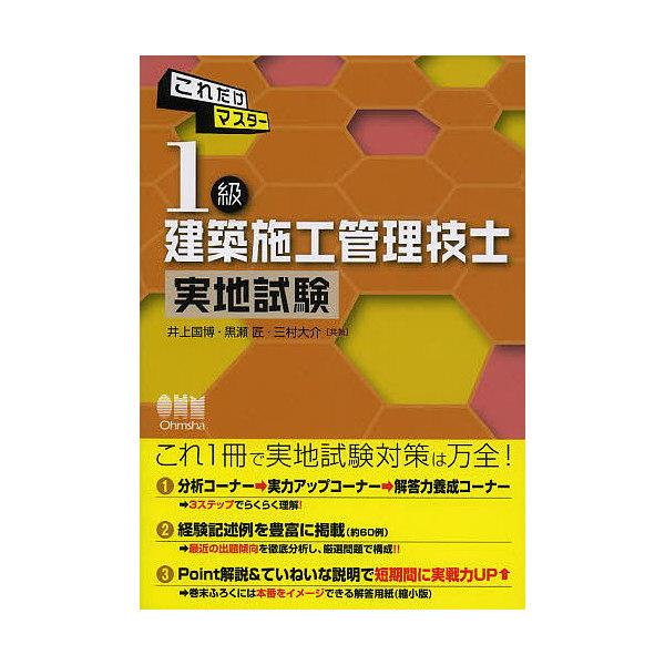 これだけマスター1級建築施工管理技士実地試験/井上国博/黒瀬匠/三村大介
