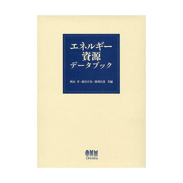 エネルギー資源データブック/西山孝/前田正史/別所昌彦