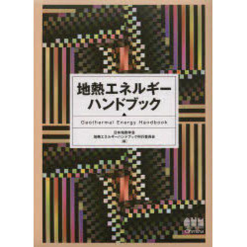 地熱エネルギーハンドブック/日本地熱学会地熱エネルギーハンドブック刊行委員会