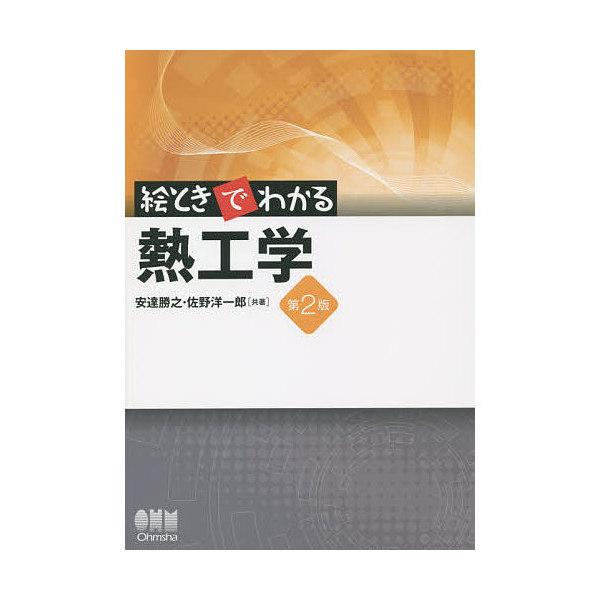 絵ときでわかる熱工学/安達勝之/佐野洋一郎