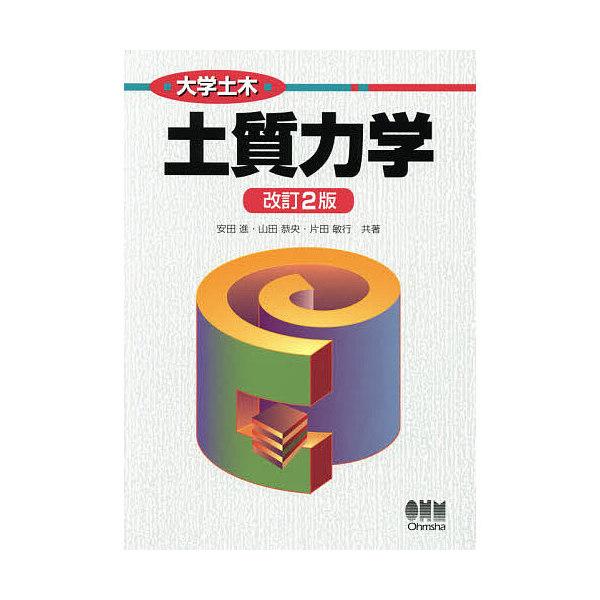 土質力学/安田進/山田恭央/片田敏行