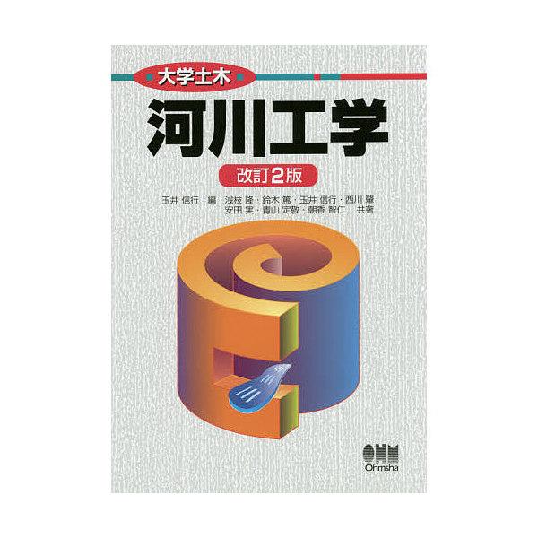 河川工学/玉井信行/浅枝隆/鈴木篤