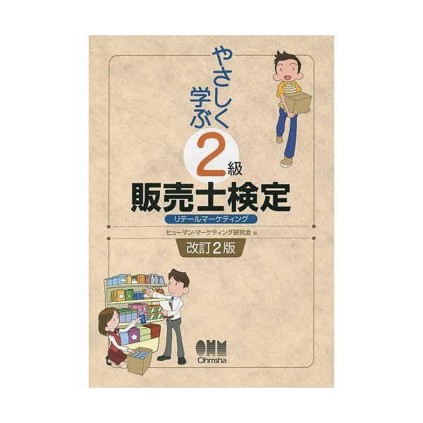 やさしく学ぶ2級販売士検定 リテールマーケティング/ヒューマン・マーケティング研究会