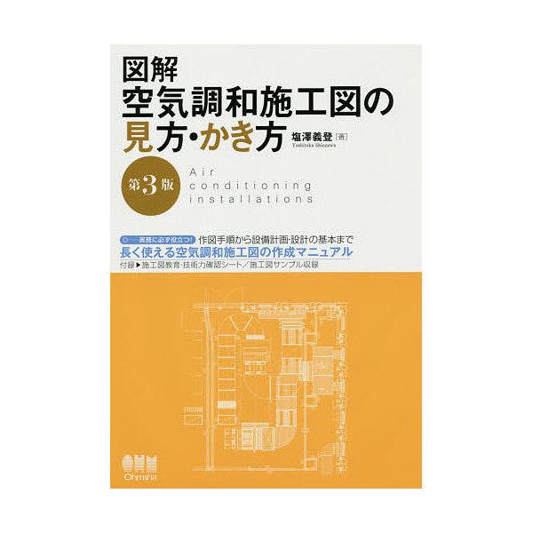 図解空気調和施工図の見方・かき方/塩澤義登