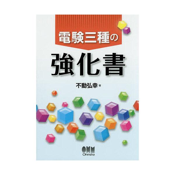 電験三種の強化書/不動弘幸