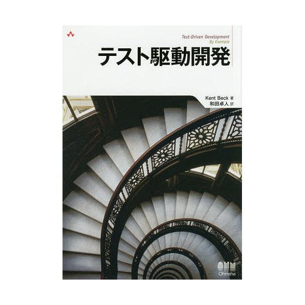 テスト駆動開発/KentBeck/和田卓人