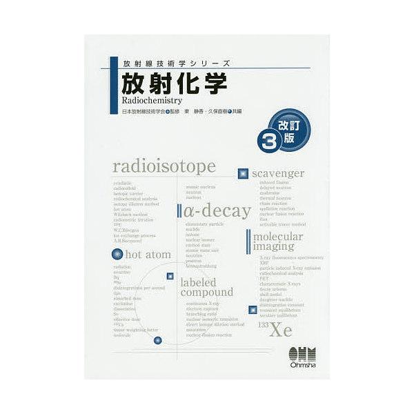 放射化学/東静香/久保直樹