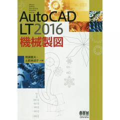 AutoCAD LT2016機械製図/間瀬喜夫/土肥美波子