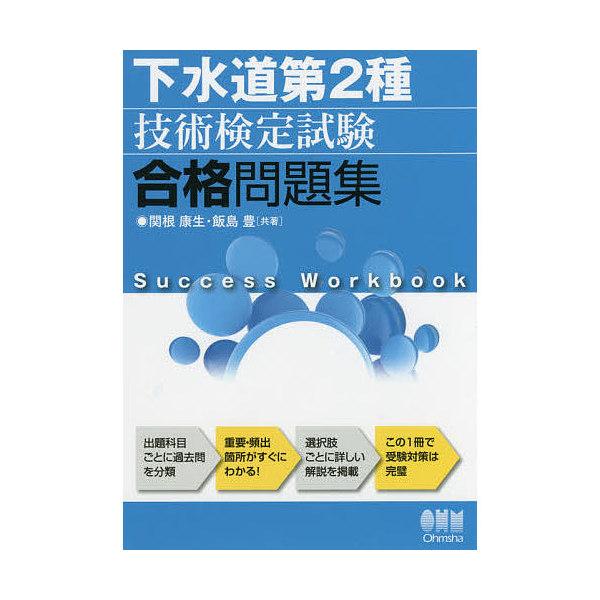 下水道第2種技術検定試験合格問題集/関根康生/飯島豊