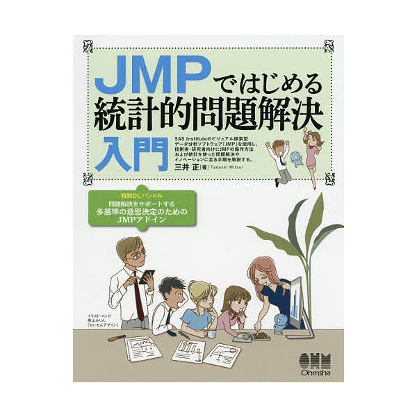 JMPではじめる統計的問題解決入門/三井正