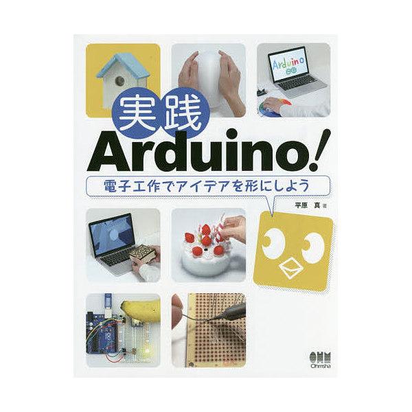 実践Arduino! 電子工作でアイデアを形にしよう/平原真