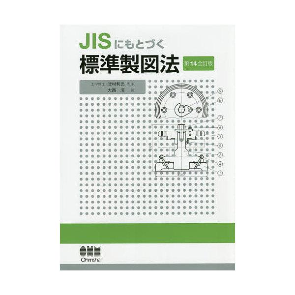JISにもとづく標準製図法/大西清