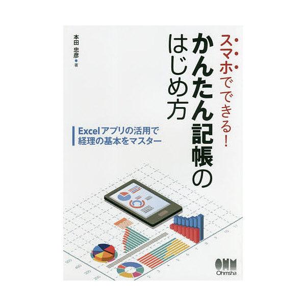 スマホでできる!かんたん記帳のはじめ方 Excelアプリの活用で経理の基本をマスター/本田忠彦