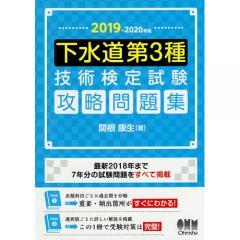 下水道第3種技術検定試験攻略問題集 2019-2020年版/関根康生