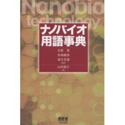 ナノバイオ用語事典/山科敦之